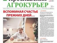 Ярославский Агрокурьер # 38 за 2016 год
