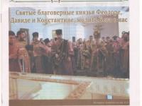 Ярославские епархиальные ведомости