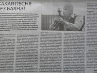 """Газета """"Агрокурьер"""" за июнь 2016"""