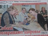 газета Ва-банкъ июль 2017